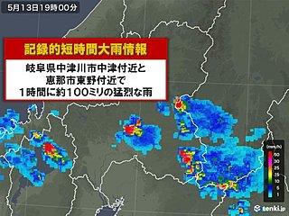 岐阜県で約100ミリ 記録的短時間大雨
