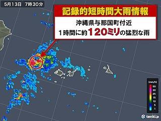 再び 記録的短時間大雨 沖縄県で約120ミリ