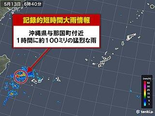 沖縄県で約100ミリ 記録的短時間大雨