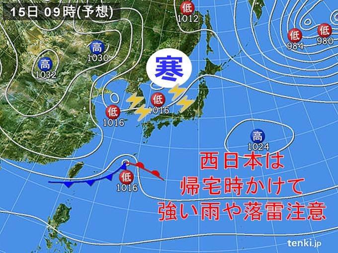 金曜 帰宅時にかけ強い雨や落雷 西日本も山は雪