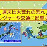 関東大荒れ 首都圏のイベントや交通に影響