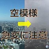 17日関東 午後は空模様の変化に注意