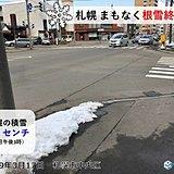 札幌 根雪終日は記録的早さか