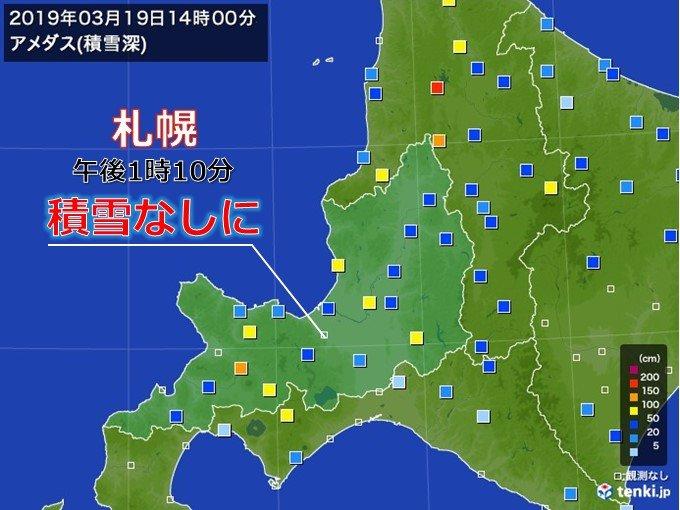 北海道 札幌ついに「積雪なし」に!