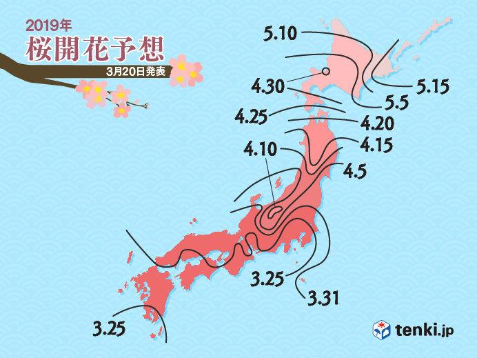 桜の開花・満開予想 東京も間近 日本気象協会発表