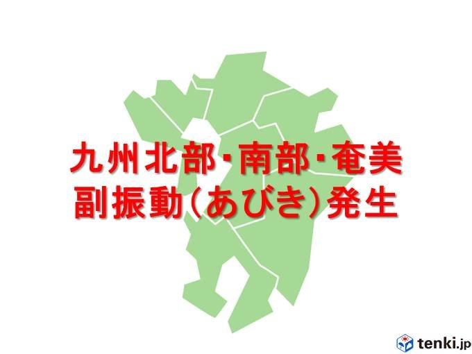 九州で副振動(あびき)発生 短い周期で海面が上下