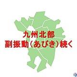 九州北部 副振動(あびき)続く 海面の昇降繰り返す