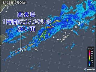 沖縄に発達した雨雲 土砂降りの雨も
