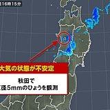 秋田で直径5ミリの「ひょう」を観測