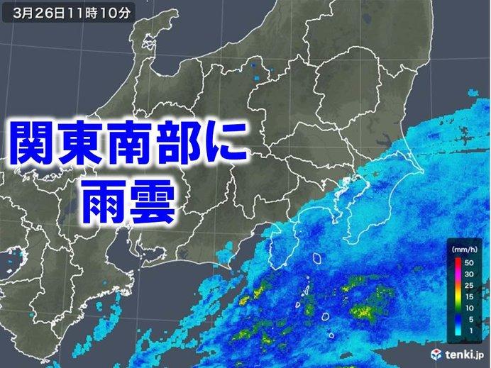 関東 南部に雨雲 南と北で気温差大