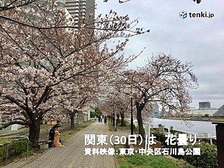 関東30日 花曇り 夜桜は雨と雷雨にご注意