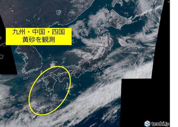 西日本のあちらこちらで黄砂を観測