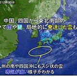 強い寒気の影響 広島県で積雪が増える