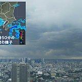 都心に雨雲接近中 大気の状態不安定