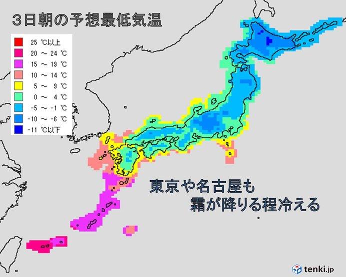 4月の強烈寒気 3日も全国8割で霜が降りる程冷える