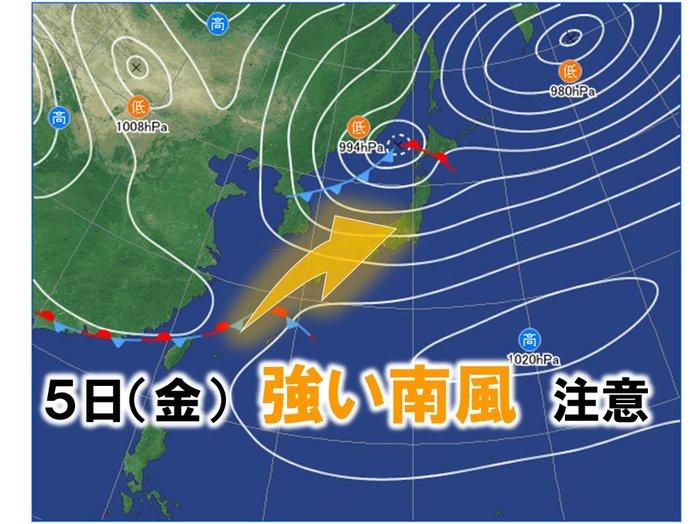 5日 強風注意 東京の桜は見納めか