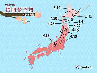 日本気象協会発表 第7回桜開花予想