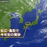 松江と鳥取で黄砂を観測