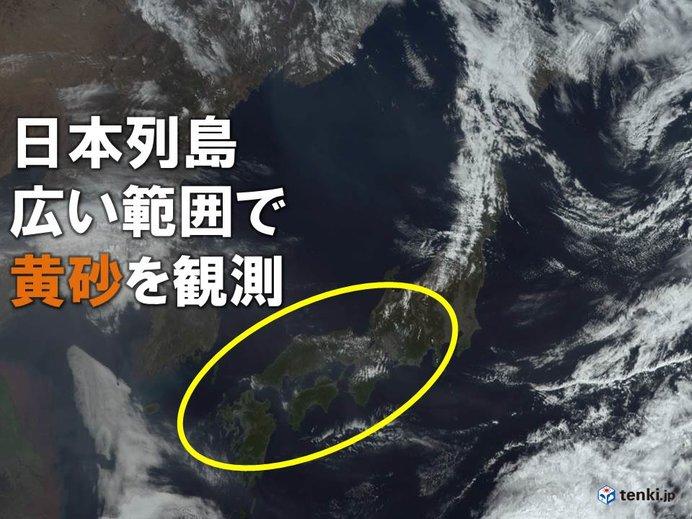 日本列島 広い範囲で黄砂観測 黄砂の影響と対策は