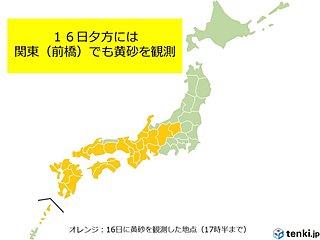 関東でも黄砂を観測 今年初