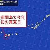 全国で今年初の真夏日 沖縄の波照間で
