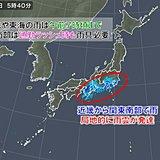 雨雲が近畿から関東の所々に 通勤や通学は足元に注意