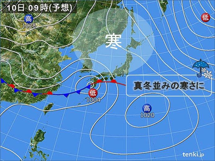 水曜 関東は真冬並みの寒さに 冷たい雨 山は雪