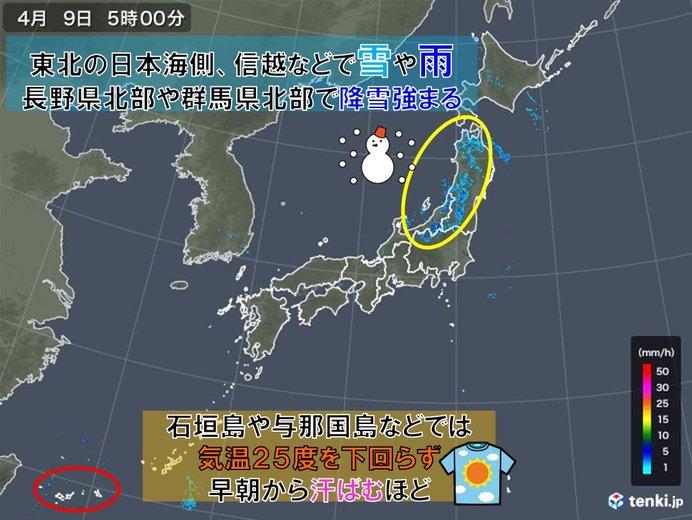 群馬や長野で降雪強まる 一方、早朝から暑い沖縄