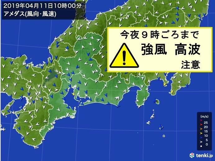 東海 11日は強風・高波注意