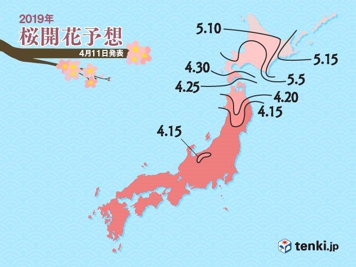 日本気象協会発表 第8回桜開花予想