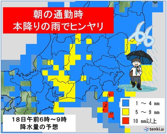 あすの通勤時 本降りの雨でヒンヤリ 関東