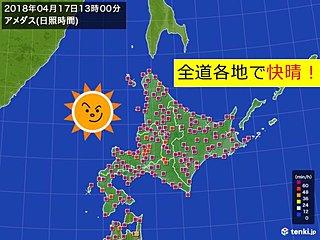 北海道 各地で青空が広がる