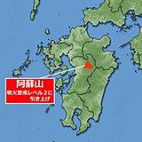 阿蘇山 噴火警戒レベル2に引き上げ