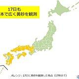 西日本で広く黄砂を観測