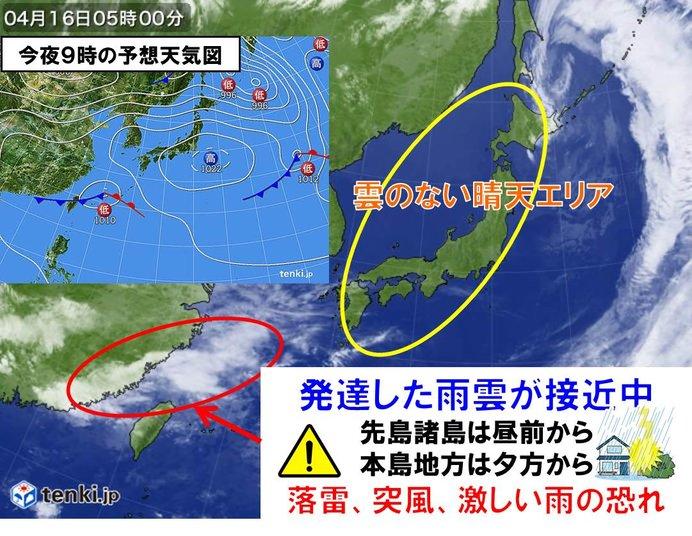 本州付近は雲なし 沖縄に発達した雨雲接近中