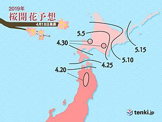 日本気象協会発表 第9回桜開花予想