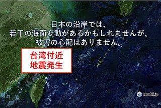 台湾付近で地震発生 マグニチュード6.4と推定