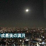 平成最後の満月 都心を照らす