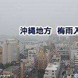 沖縄地方 梅雨入り 平年より7日遅く