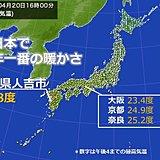 西日本で今年一番の暖かさ 熊本県人吉市で28.8度