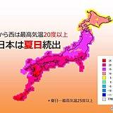21日 初夏の陽気 西日本は夏日続出