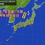 初夏の陽気 東京や名古屋、大阪で今年初の夏日