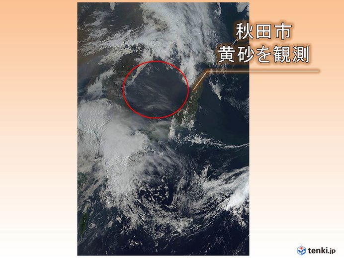 23日 秋田で黄砂を観測