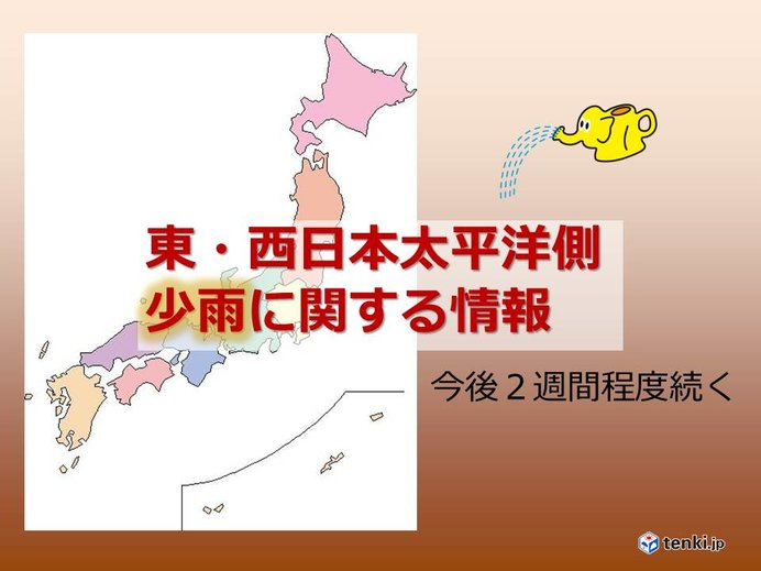 東・西日本太平洋側 まとまった雨少ない状態続く