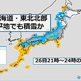 北海道や東北北部 平地でも積雪へ 連休初日は注意