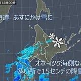 北海道 平成最後の積雪の恐れ
