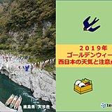 近畿 中国 四国 大型連休の天気
