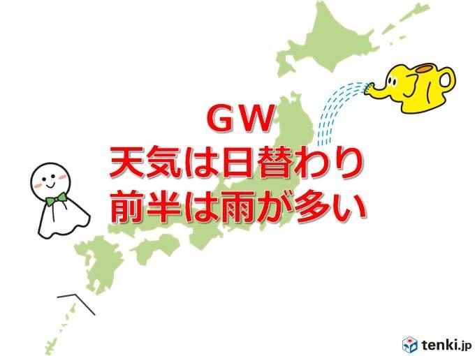 GWの天気 晴天続かず 行楽日和は少ない?