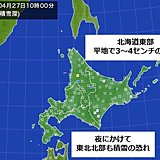 北海道は平地で積雪 夜にかけて東北北部も