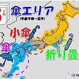 GW3日目 昭和の日 傘エリアあり!